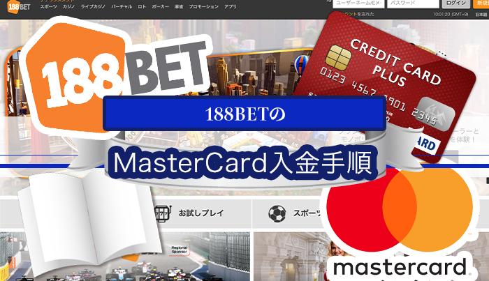 188BETのMasterCard(マスターカード)入金手順