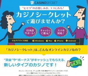カジノシークレットの入金方法