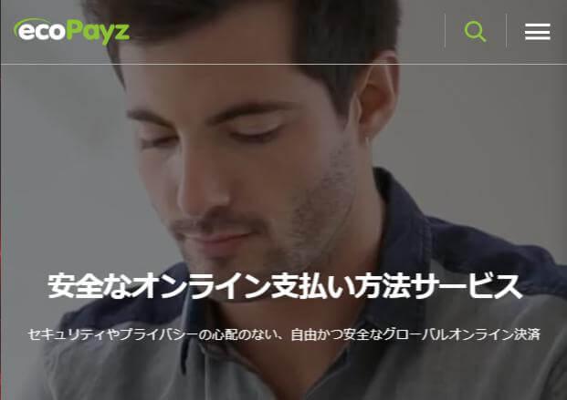 ecoPayz(エコペイズ)はオンラインカジノの換金に利用できる