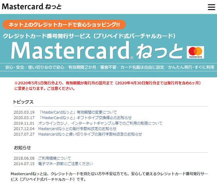 ベラジョンカジノのJCB入金はMastercard®ねっとがオススメ