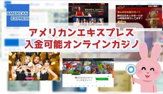 アメリカンエキスプレスで入金可能なオンラインカジノ