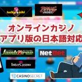 アプリ版の日本語対応オンラインカジノ【7選】