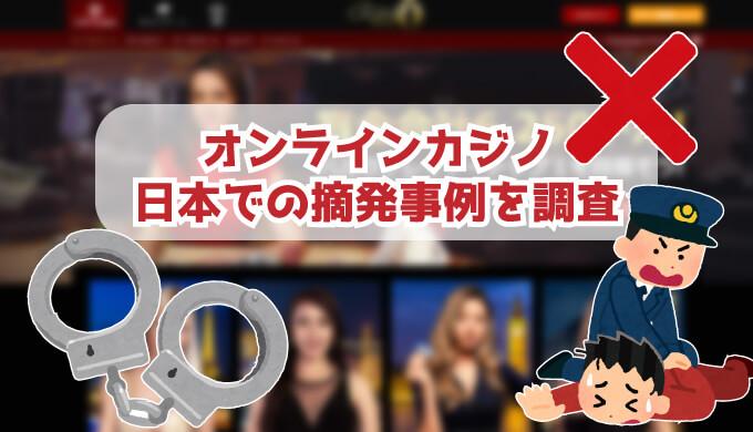 オンラインカジノは違法なのか!?日本での摘発事例を調査
