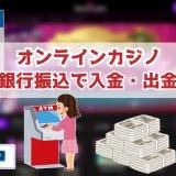オンラインカジノに銀行振込で入金・出金