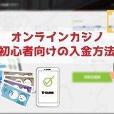 初心者向けのオンラインカジノの入金方法