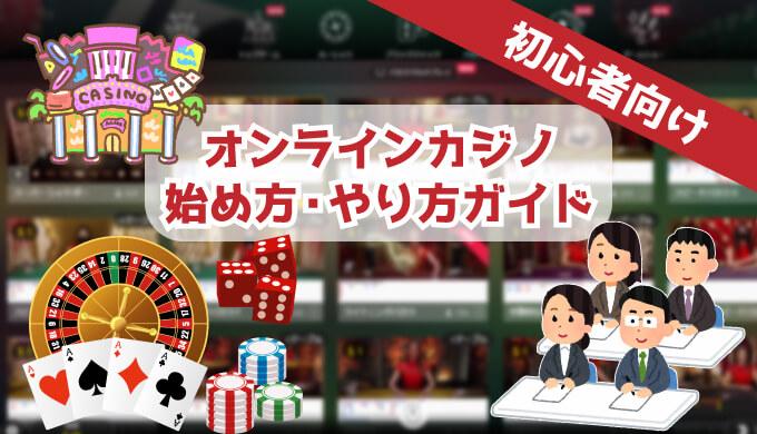 オンラインカジノ始め方!初心者向けにオンラインカジノやり方ガイド