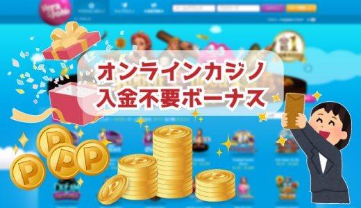 オンラインカジノの入金不要ボーナス!無料プレイができる