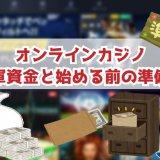 オンラインカジノの軍資金と始める前の準備