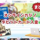 オンラインカジノにデビットカード入金