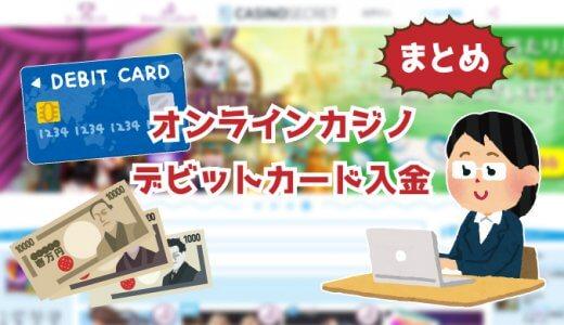 オンラインカジノにデビットカード入金<まとめ>