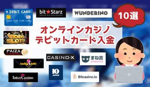 デビットカードで入金できるオンラインカジノ【10選】