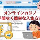 手間なく簡単にできるオンラインカジノの入金方法とポイント