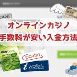 手数料が安いオンラインカジノの入金方法