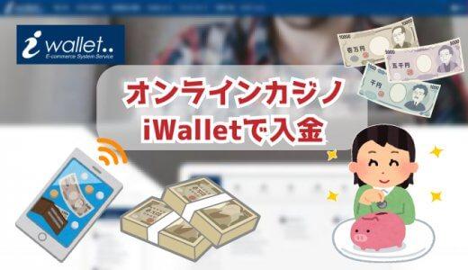 オンラインカジノにiWallet(アイウォレット)で入金