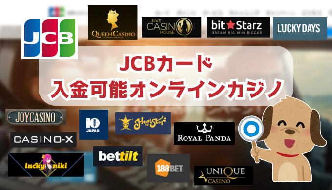 JCBカードで入金可能なオンラインカジノ