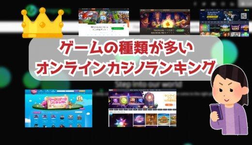 ゲームの種類が多いオンラインカジノランキング