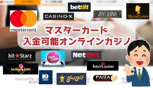 マスターカードで入金可能なオンラインカジノ
