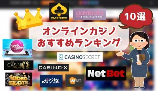 【ジャンル別】おすすめオンラインカジノランキング【10選】