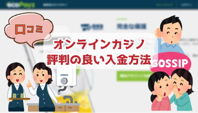 オンラインカジノの評判の良い入金方法とポイント