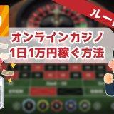 オンラインカジノのルーレットで1日1万円稼ぐ方法