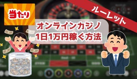 オンラインカジノのルーレットで1日1万円稼ぐ方法を伝授!