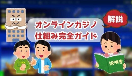 【オンラインカジノの仕組み完全ガイド】わかりやすく解説♪