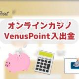 オンラインカジノにVenusPoint(ビーナスポイント)で入出金