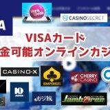 VISAカードで入金可能なオンラインカジノ