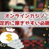 オンラインカジノで副業する為に安定的に稼ぎやすい必勝法