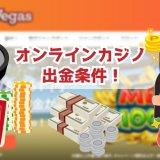 オンラインカジノの出金条件