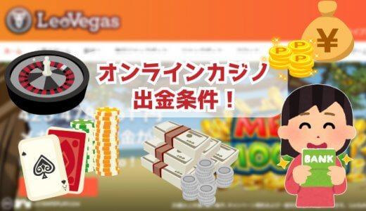 オンラインカジノの出金条件!出金までの準備も必要