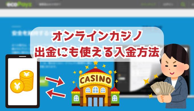 出金にも使えるオンラインカジノの入金方法