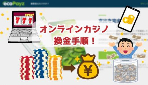 オンラインカジノは換金手順!リアルマネー換金できる