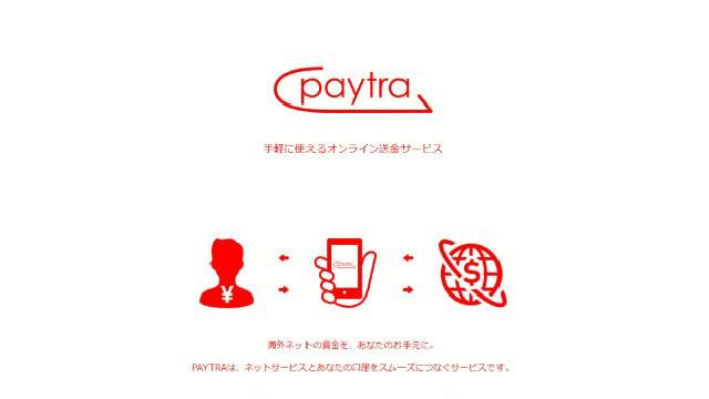 Paytra(ペイトラ)