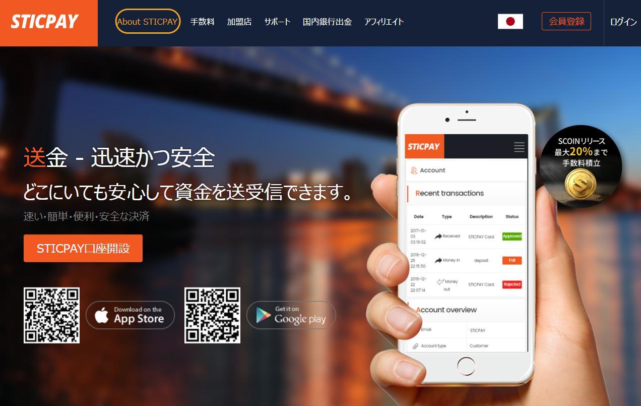 STICPAY(スティックペイ)はオンラインカジノの換金に利用可能