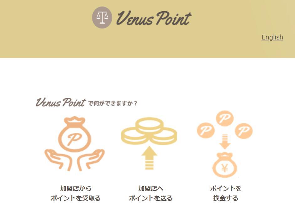 Venus Point(ヴィーナスポイント)はオンラインカジノの換金に利用可能