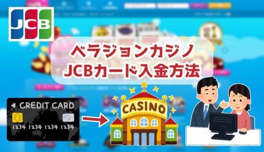 ベラジョンカジノのJCBカードでの入金方法!試してみて!