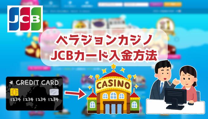 ベラジョンカジノのJCBカードでの入金方法
